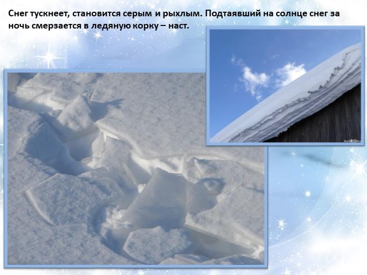 Снег тускнеет, становится серым и рыхлым. Подтаявший на солнце снег за ночь с...