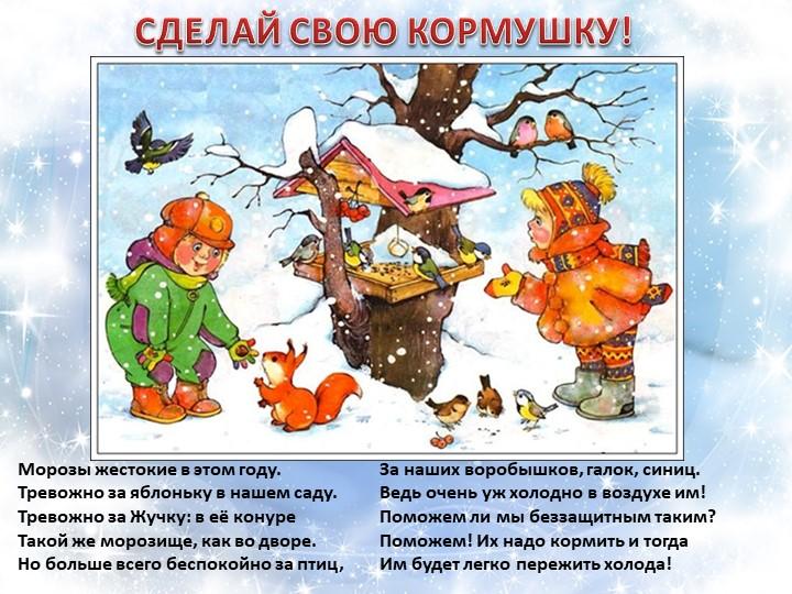 СДЕЛАЙ СВОЮ КОРМУШКУ! Морозы жестокие в этом году. Тревожно за яблоньку в на...