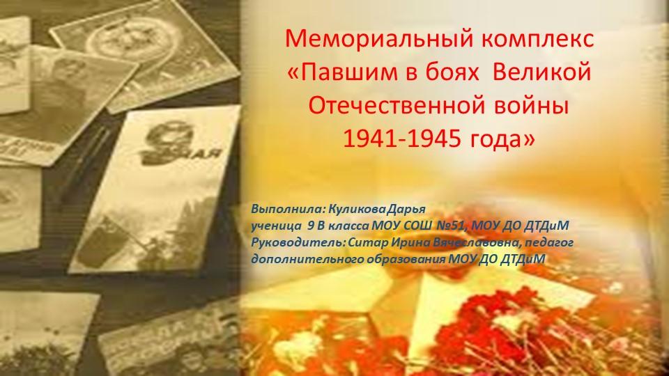 Мемориальный комплекс «Павшим в боях  Великой Отечественной войны 1941-1945...