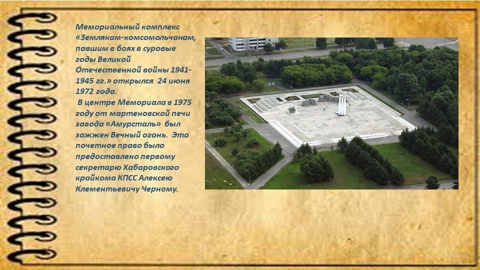 Мемориальный комплекс «Землякам-комсомольчанам, павшим в боях в суровые годы...