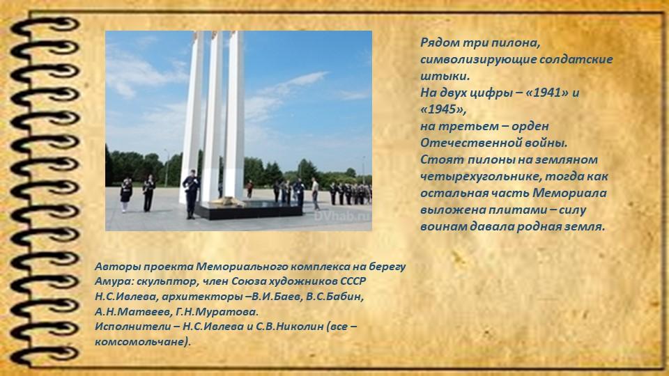 Авторы проекта Мемориального комплекса на берегу Амура: скульптор, член Союза...