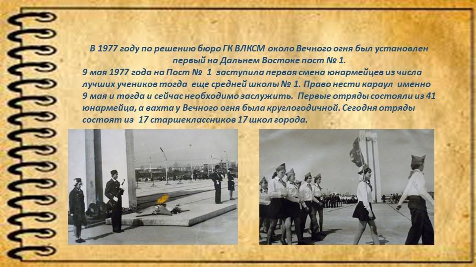 В 1977 году по решению бюро ГК ВЛКСМ около Вечного огня был установлен первый...