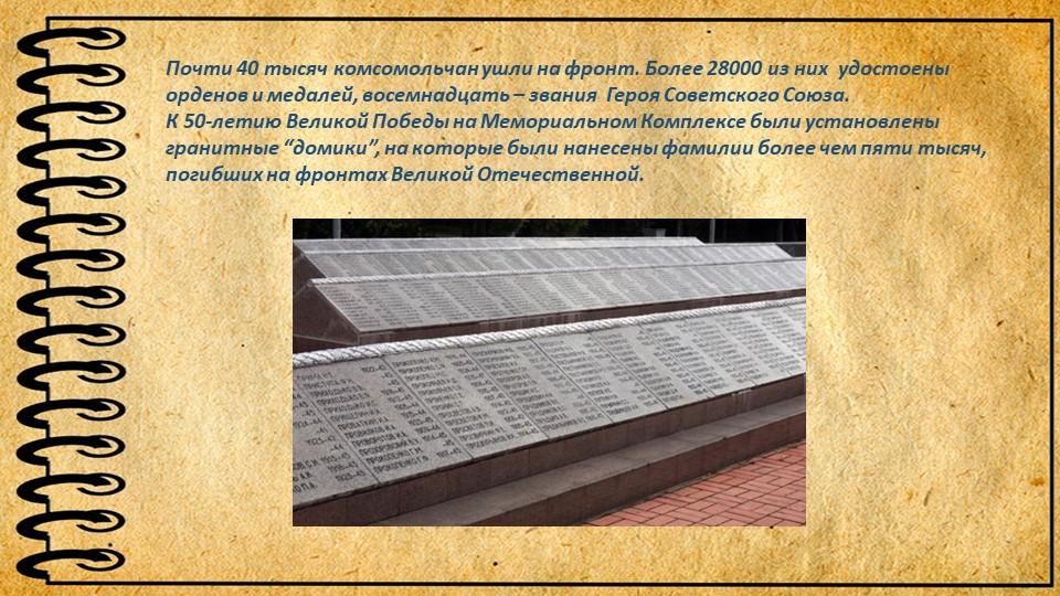 Почти 40 тысяч комсомольчан ушли на фронт. Более 28000 из них  удостоены орде...