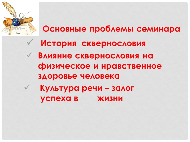 Основные проблемы семинара История  сквернословияВлияние сквернословия н...