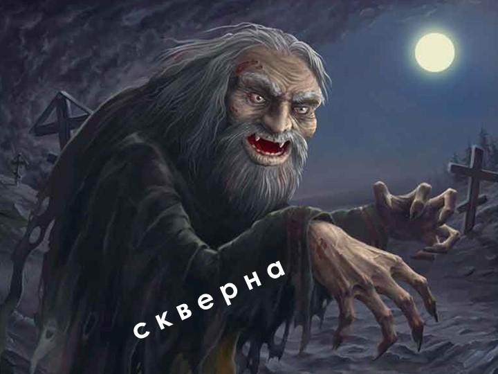нечистьБесовщинас к в е р н а