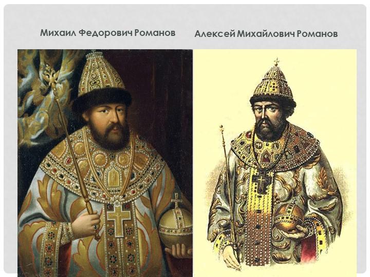 Михаил Федорович РомановАлексей Михайлович Романов