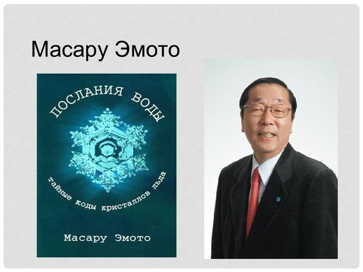 Масару Эмото