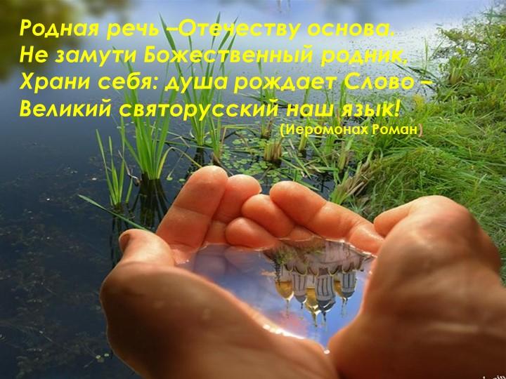 Родная речь –Отечеству основа.Не замути Божественный родник,Храни себя: душ...