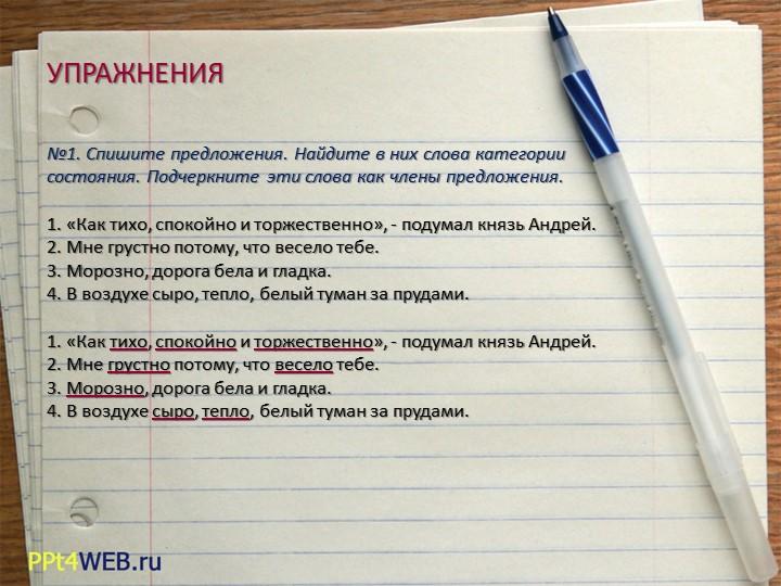 УПРАЖНЕНИЯ№1. Спишите предложения. Найдите в них слова категории состояния....