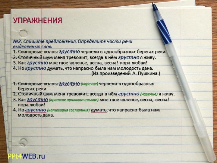 УПРАЖНЕНИЯ№2. Спишите предложения. Определите части речи выделенных слов.1....