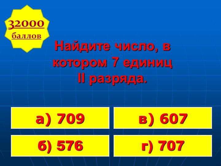 Найдите число, в котором 7 единиц II разряда.