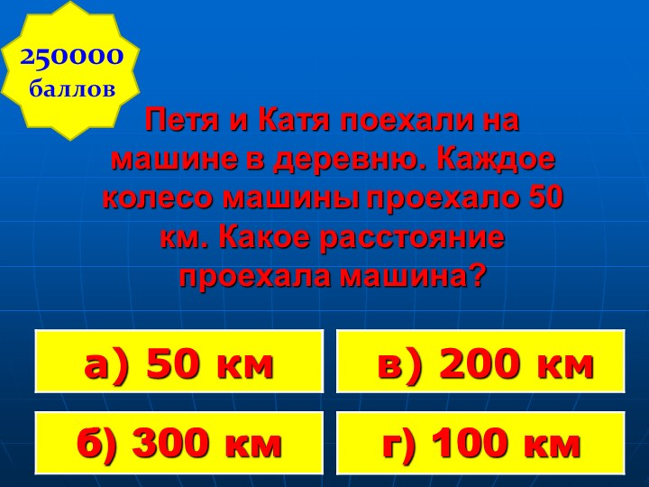 Петя и Катя поехали на машине в деревню. Каждое колесо машины проехало 50 км....