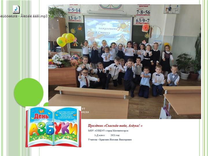 Праздник «Спасибо тебе, Азбука! »МОУ «СОШ 67» город Магнитогорск...