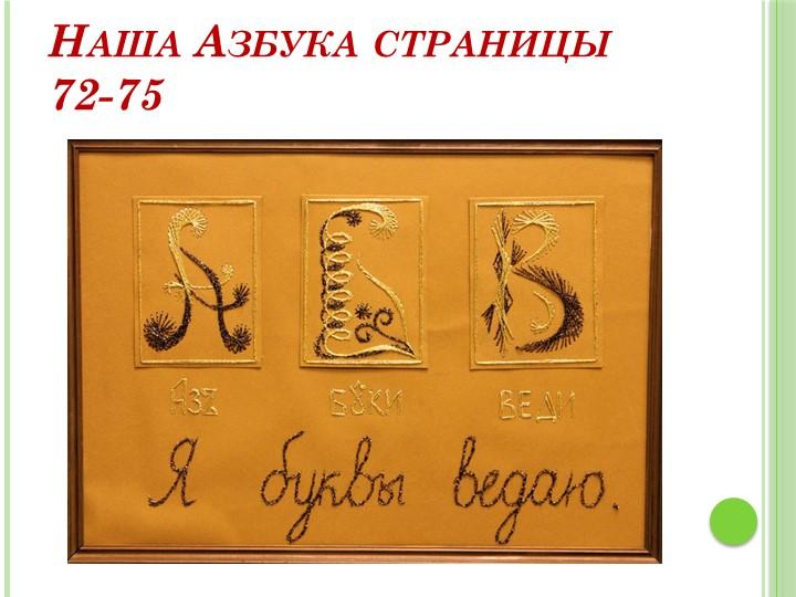 Наша Азбука страницы 72-75