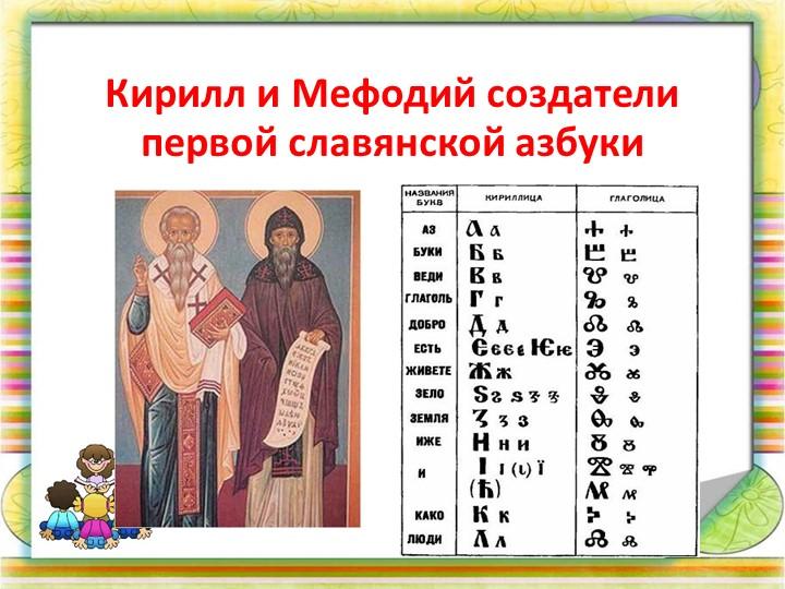 Кирилл и Мефодий создатели первой славянской азбуки