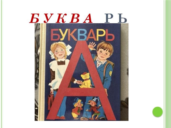 Б У К В А   Р Ь