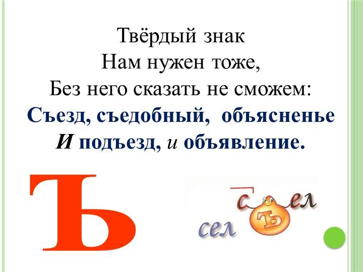 Твёрдый знакНам нужен тоже,Без него сказать не сможем:Съезд, съедобный,  о...