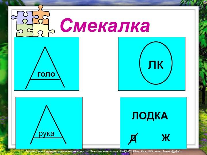 Смекалкагололкрука ЛОДКАДЖ
