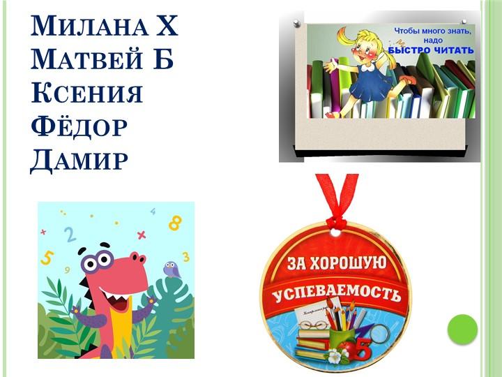 Милана ХМатвей БКсенияФёдорДамир