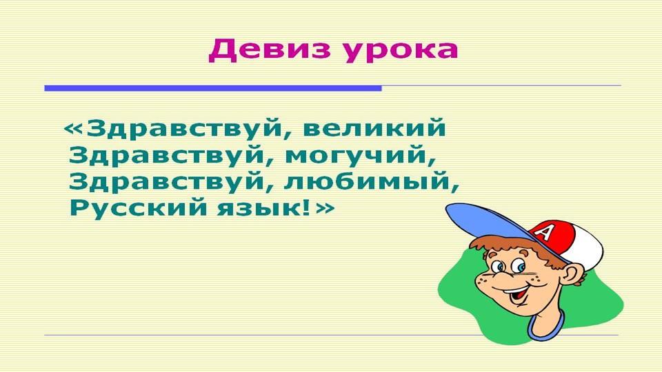 Наш девиз : «ВЫУЧИ РУССКИЙ ЯЗЫК !!!»