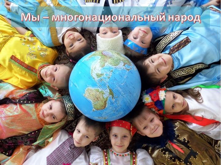 Мы – многонациональный народ