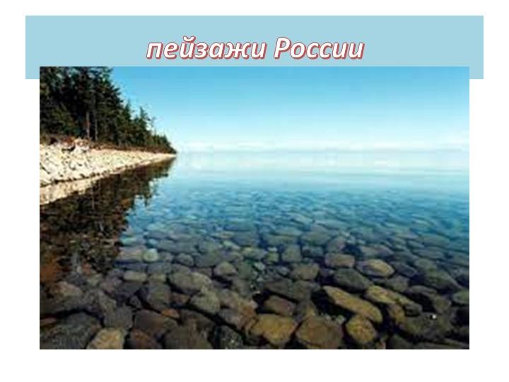 пейзажи России