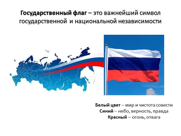Государственный флаг – это важнейший символ государственной и национальной не...