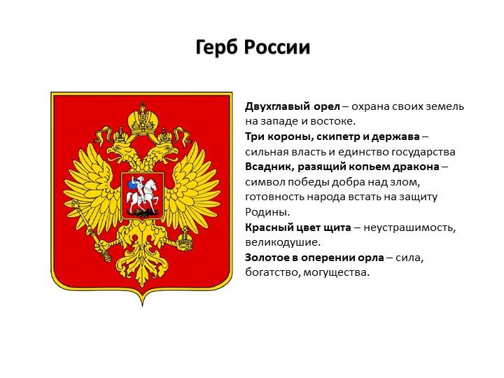 Герб РоссииДвухглавый орел – охрана своих земель на западе и востоке.Три кор...