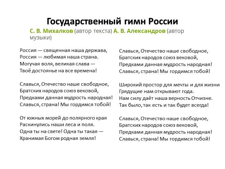 Государственный гимн РоссииРоссия — священная наша держава,Россия — любимая...