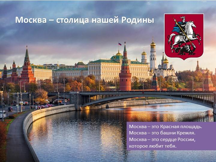 Москва – столица нашей РодиныМосква – это Красная площадь.Москва – это башни...