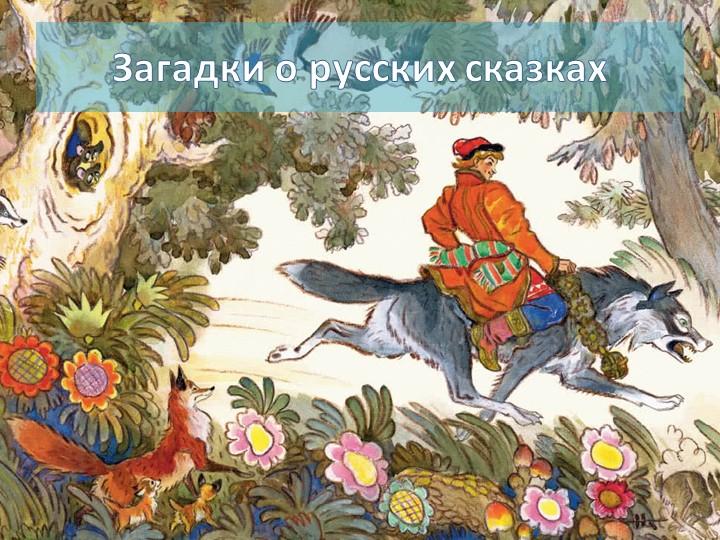 Загадки о русских сказках