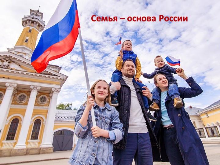 Семья – основа России