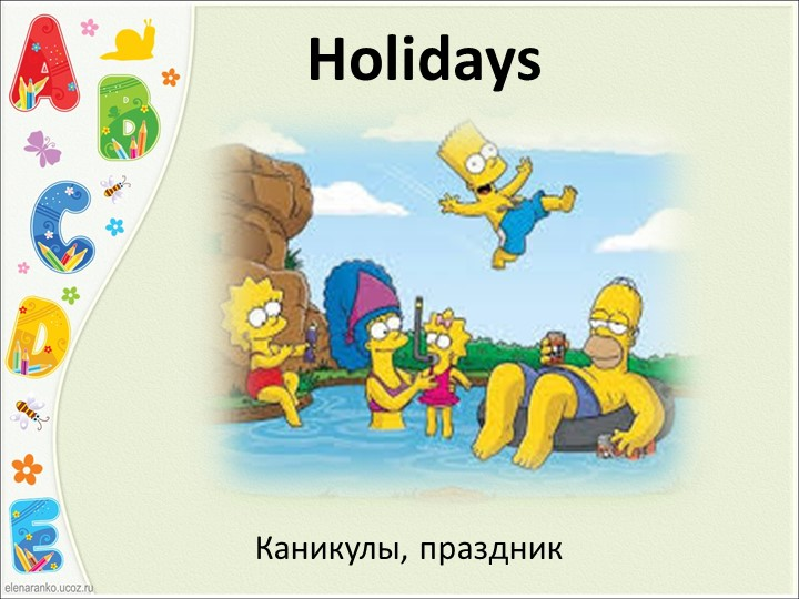 Holidays Каникулы, праздник