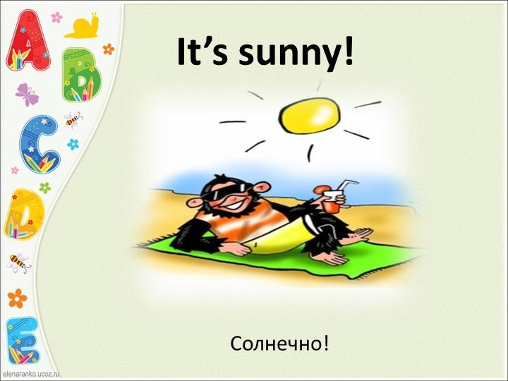 It's sunny!Солнечно!
