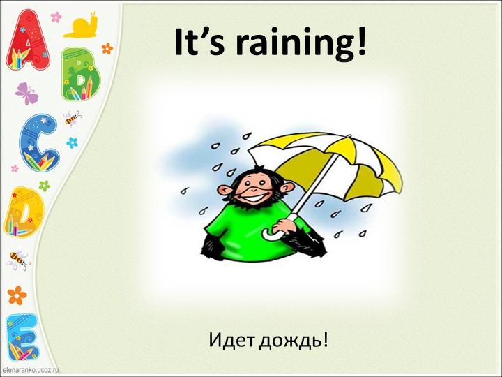 It's raining!Идет дождь!