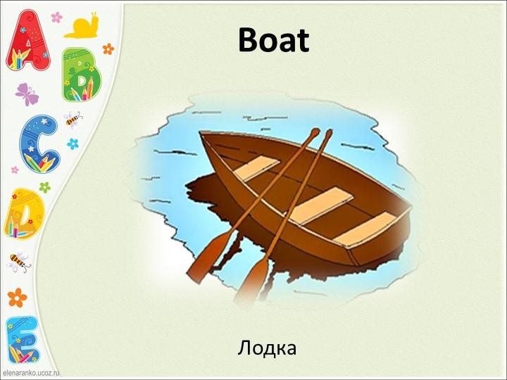 Boat Лодка
