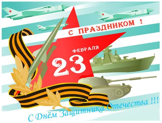 http://www.tver.izbirkom.ru/upload/medialibrary/8e3/23fev.jpg
