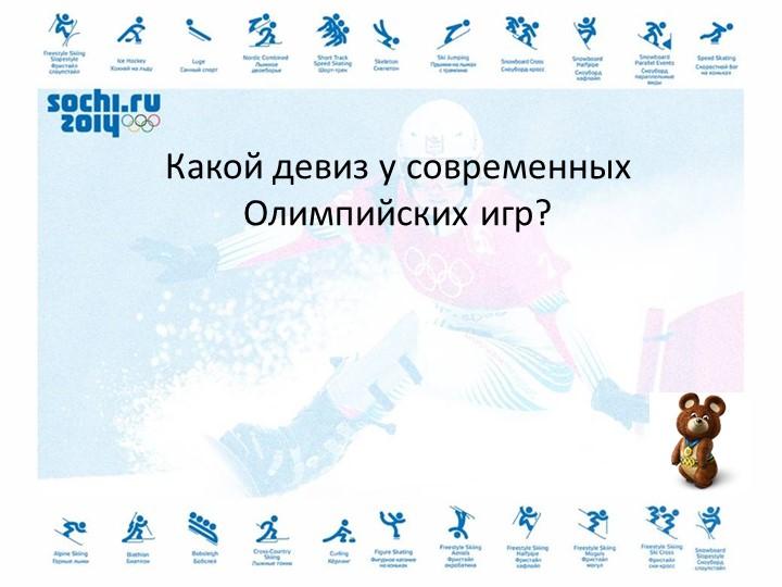 Какой девиз у современных Олимпийских игр?