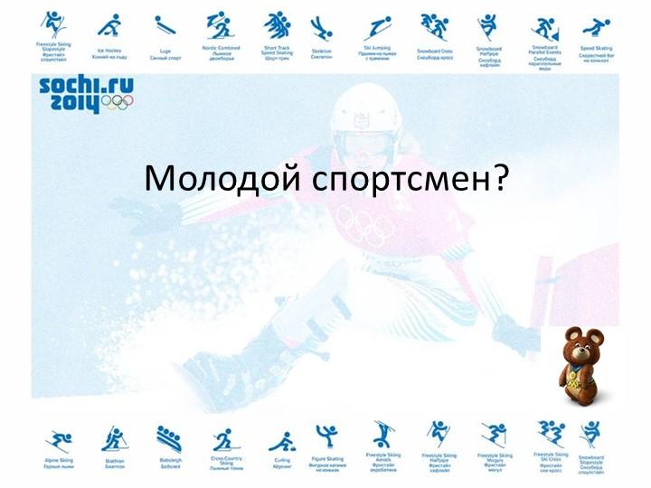 Молодой спортсмен?