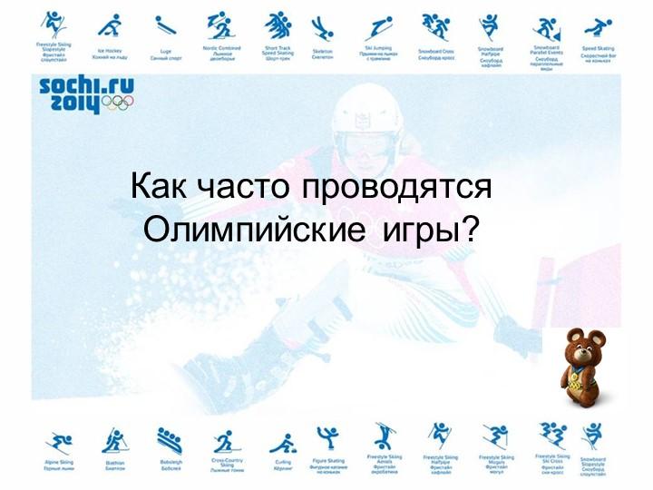 Как часто проводятся Олимпийские игры?