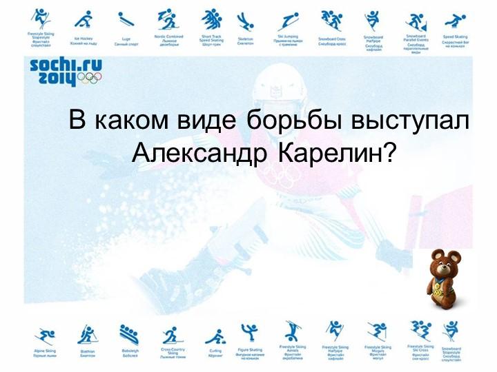 В каком виде борьбы выступал Александр Карелин?