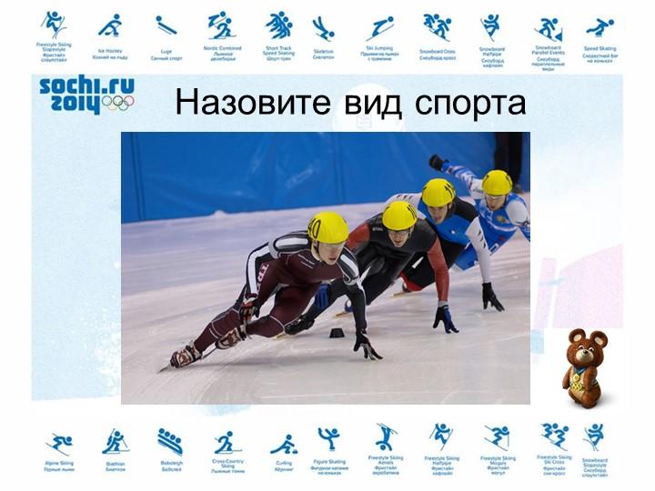 Назовите вид спорта