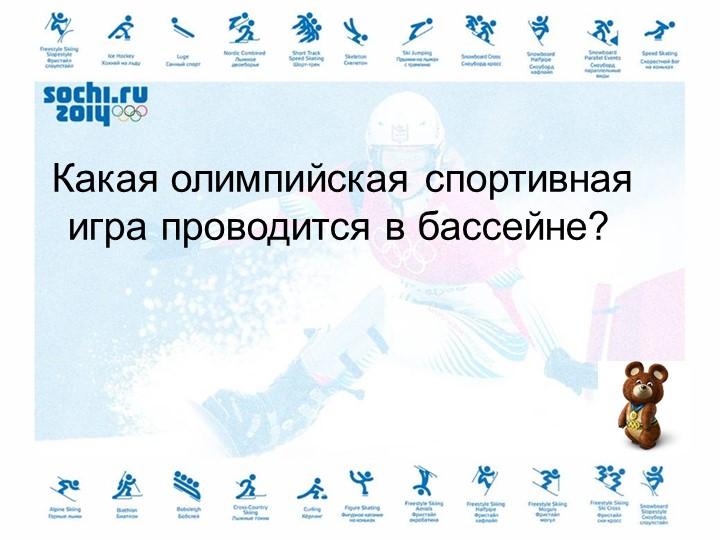 Какая олимпийская спортивная игра проводится в бассейне?