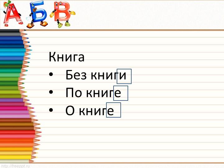 КнигаБез книгиПо книгеО книге