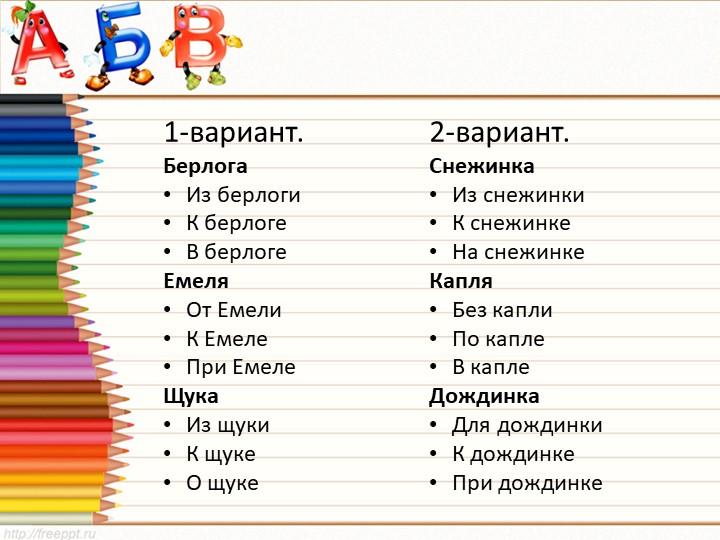 1-вариант.БерлогаИз берлогиК берлогеВ берлогеЕмеляОт ЕмелиК ЕмелеПри...