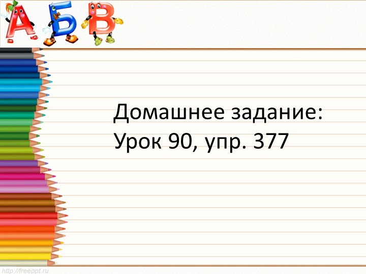 Домашнее задание:Урок 90, упр. 377