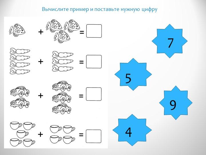 Вычислите пример и поставьте нужную цифру7594