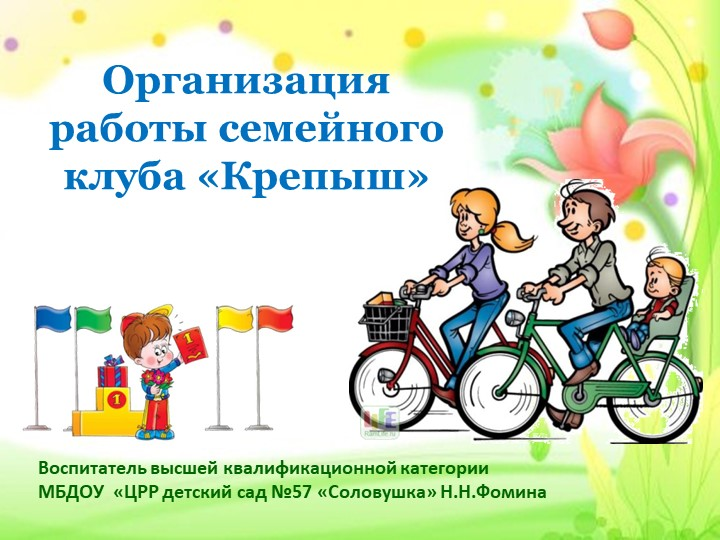 Организация работы семейного клуба «Крепыш»Воспитатель высшей квалификационно...