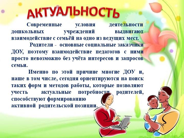 Современные условия деятельности дошкольных учреждений выдвигают...