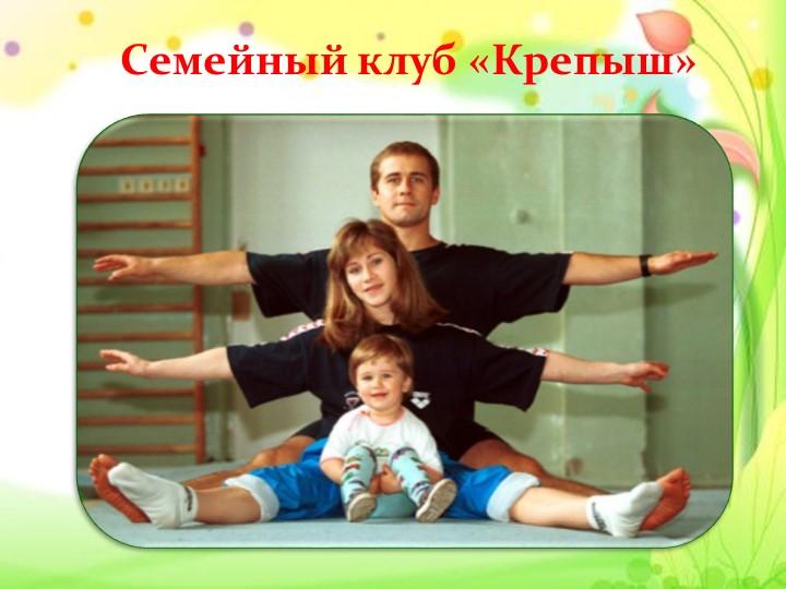 Семейный клуб «Крепыш»
